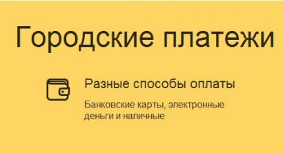 яндекс оплата ЖКХ онлайн